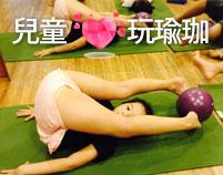 兒童愛玩瑜珈
