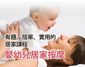 有趣、簡單、實用的居家課程 ---嬰幼兒居家按摩